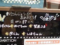 茂くんの文字だ!!