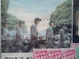 お茶の『TOKIO』