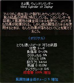 mabinogi_2009_08_03_004.jpg