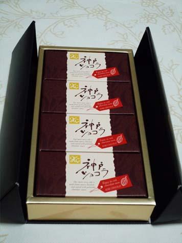 神戸ショコラ01
