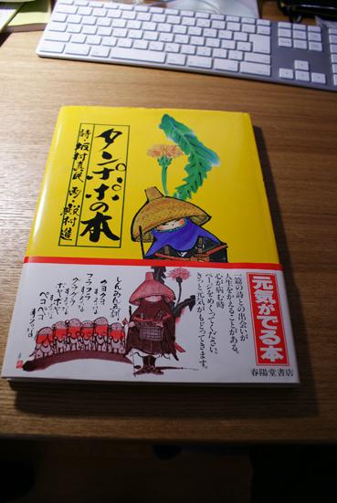 たんぽぽの本
