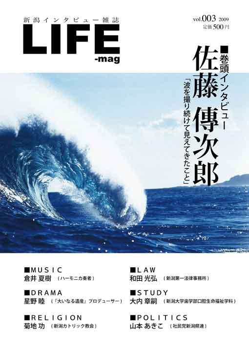 表紙vol.003
