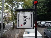 大文字藤が丘2