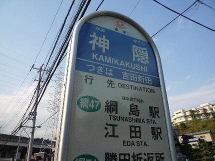 神隠バス停1