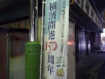横濱開港祭ののぼり
