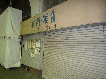 閉店した雑貨屋