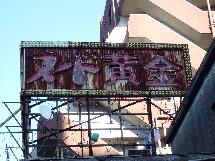 黄金劇場3