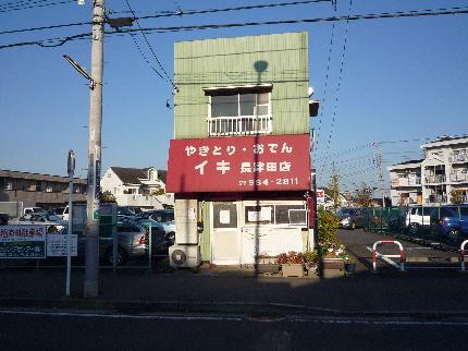 イキ長津田店1