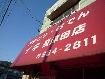 イキ長津田店2