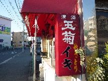 イキ長津田店3