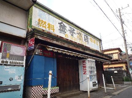金子商店1