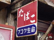 金子商店2