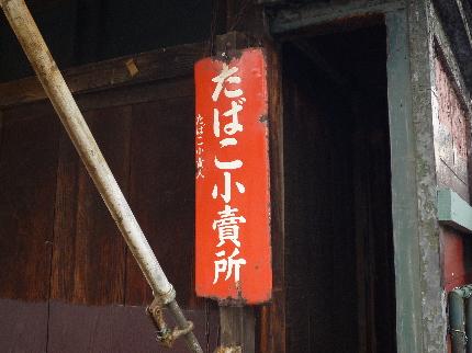 金子商店4