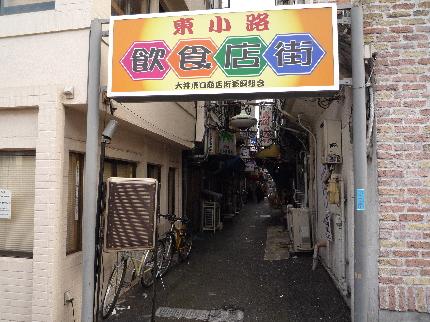 東小路飲食店街1