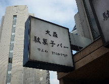 大森駅前3
