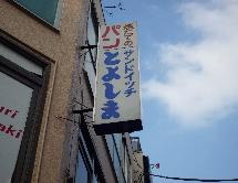 大森駅前6