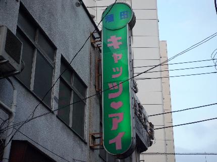 蒲田駅前2