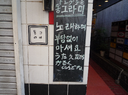 上野広小路の韓国な飲み屋