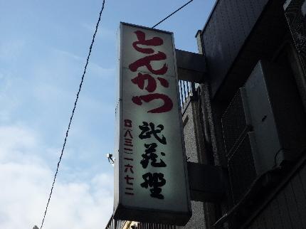 とんかつ武蔵野1
