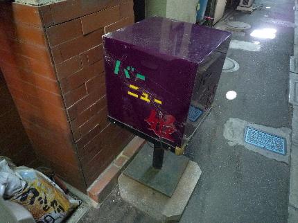 呑んべ横丁5