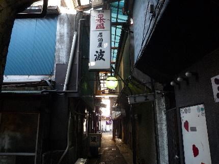 呑んべ横丁9