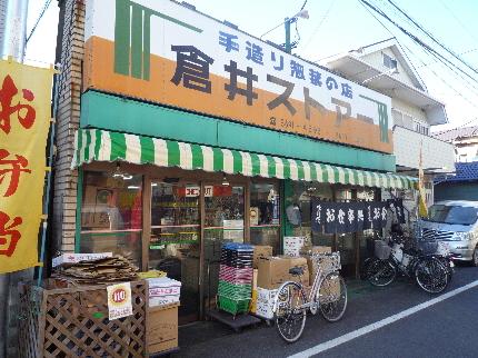 倉井ストア1