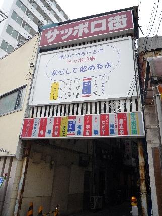 浜松サッポロ街1