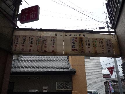 浜松サッポロ街7