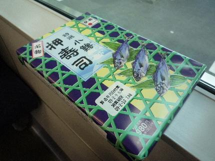 小鯵押し寿司1