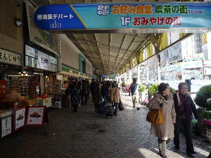 熱海駅前デパート2