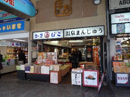 熱海駅前デパート3