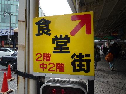 熱海駅前デパート5