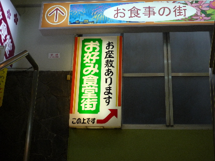 熱海駅前デパート6