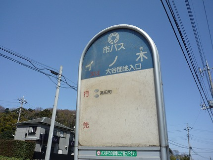 イノ木バス停