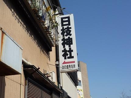 日枝神社の袖看板