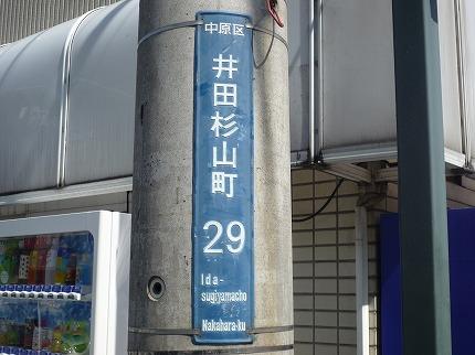 井田神社4