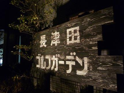 長津田ゴルフガーデン1