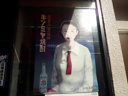 キンミヤ焼酎のポスター