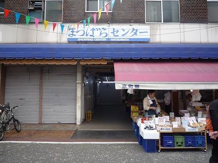 松原商店街9