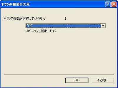 ボタン機能変更画面
