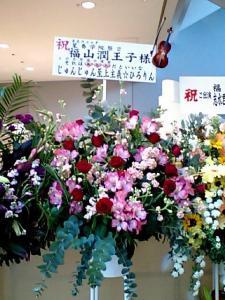 花3 福山さん