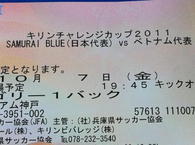 日本代表戦チケット