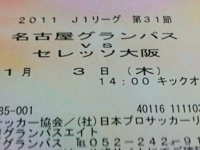 名古屋戦チケット