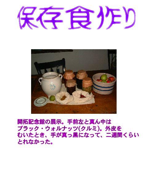 preserves1.jpg