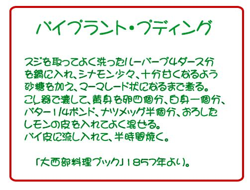 rhubarbpie2-3.jpg