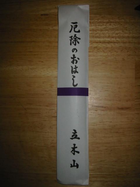 20051011103047.jpg
