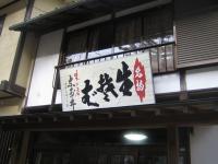 Soba_restaurant_by_nyaa_birdies_perch_in_Gunma.jpg