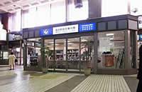 仙台駅観光案内所