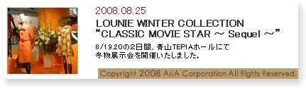 LOUNIE'08冬物展示会PressInfo