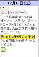 LOUNIE(ルーニィ)銀座店が登場!にじいろジーン2008年12月13日
